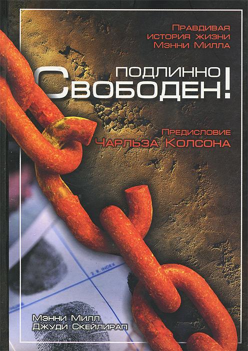 9781933508054 - Мэнни Милл,Джуди Скейлирап: Подлинно свободен! - Книга