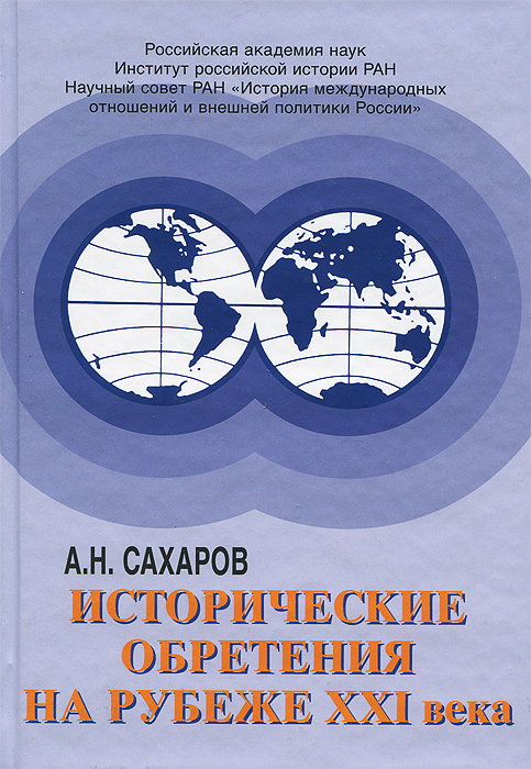 А. Н. Сахаров Исторические обретения на рубеже XXI века