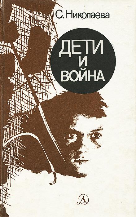 образно выражаясь в книге С. Николаева