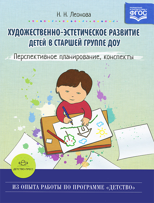 Художественно-эстетическое развитие детей в старшей группе ДОУ. Перспективное планирование, конспекты