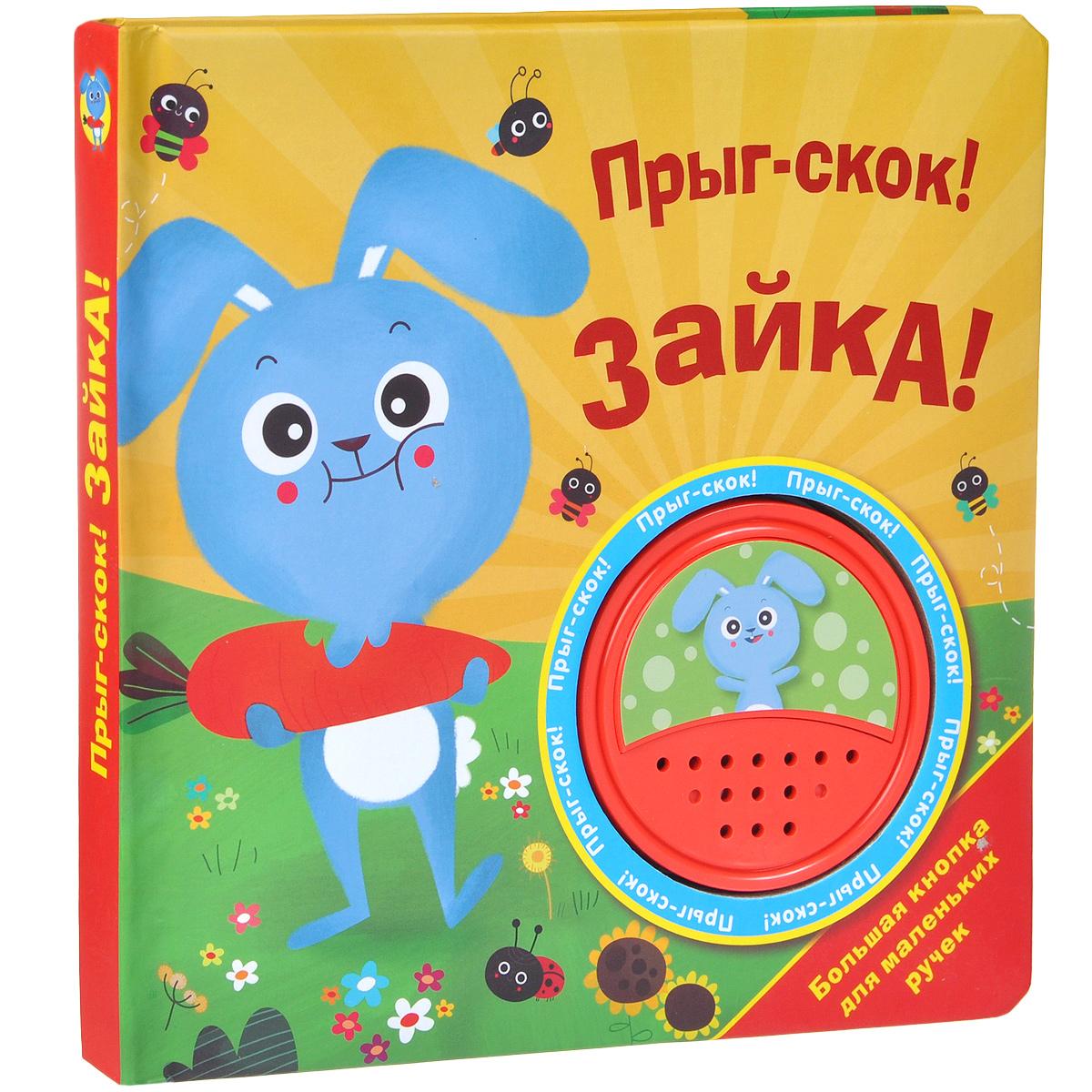 Прыг-скок! Зайка! Книжка-игрушка