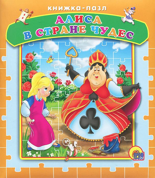 Алиса в Стране Чудес. Книжка-пазл