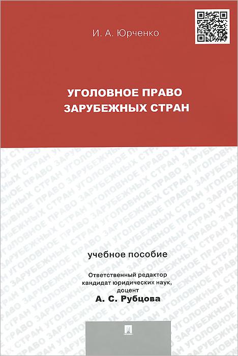 Уголовное право зарубежных стран. Учебное пособие