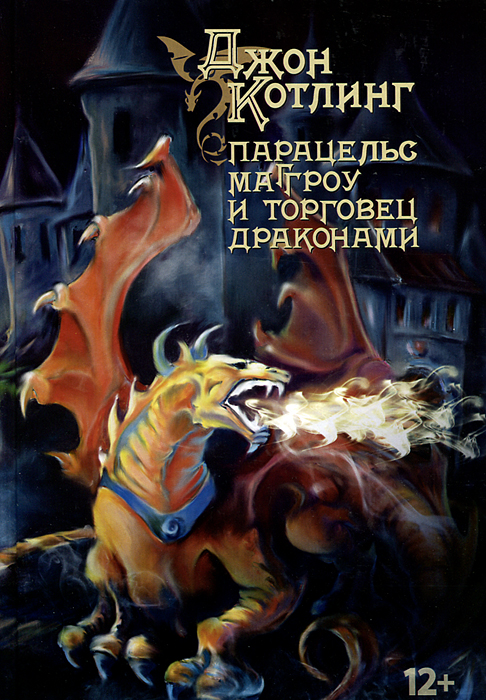 Парацельс Маггроу и торговец драконами