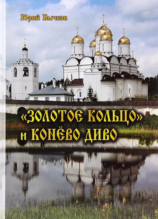 Юрий Бычков Золотое кольцо и Конево диво