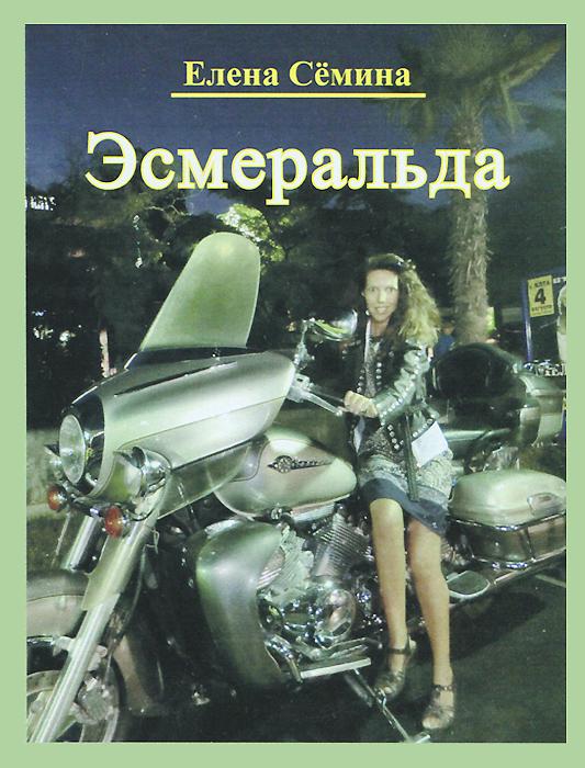 Елена Семина Эсмеральда