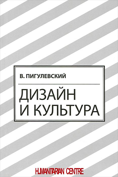 В. Пигулевский Дизайн и культура в пигулевский дизайн и культура