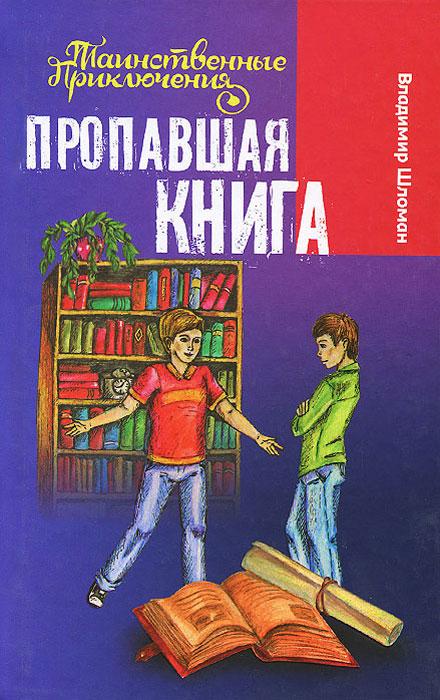 Пропавшая книга