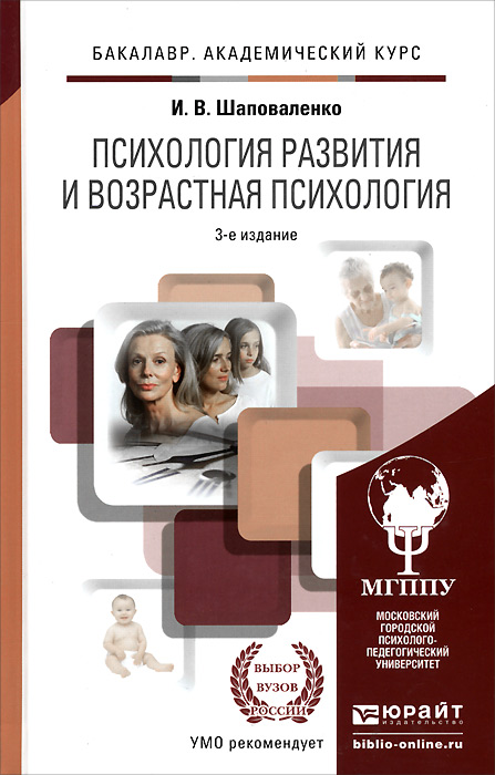 Психология развития и возрастная психология. Учебник и практикум