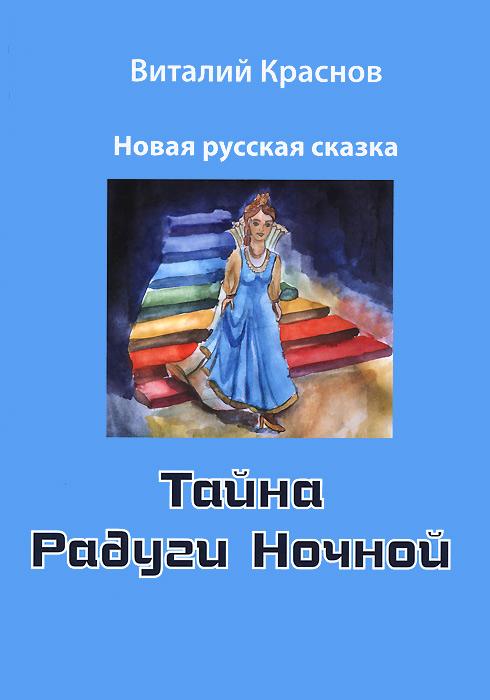 Виталий Краснов Тайна радуги ночной книгу журахов ватутин тайна гибели