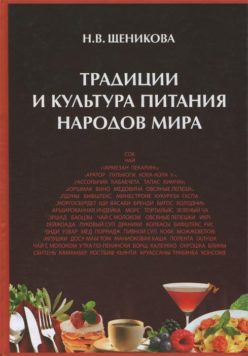 Традиции и культура питания народов мира. Учебное пособие