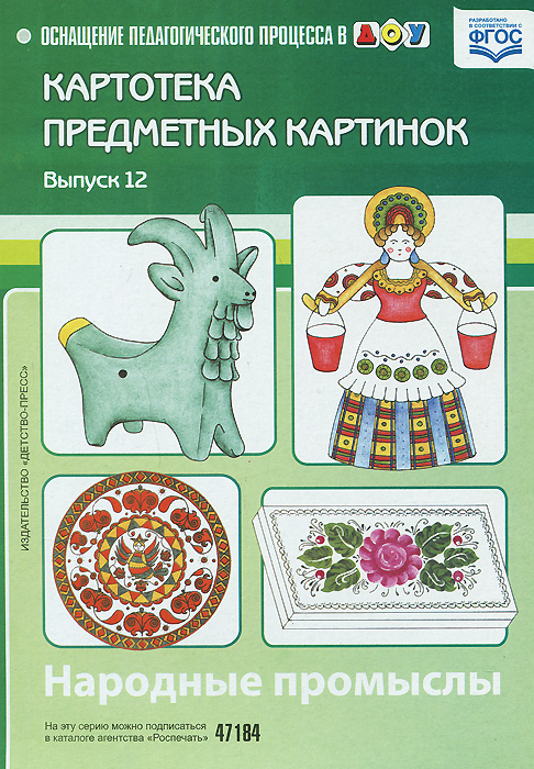 Картотека предметных картинок. Выпуск 12. Народные промыслы