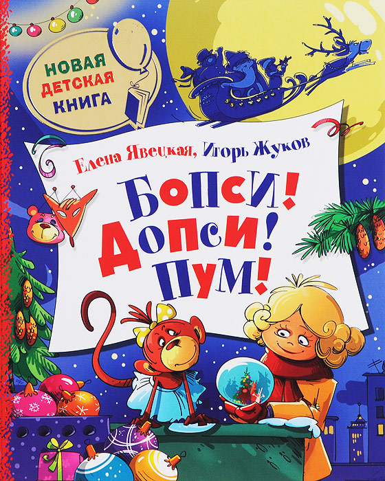как бы говоря в книге Елена Явецкая, Игорь Жуков