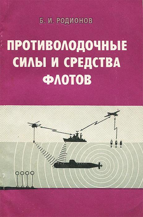 Скачать Противолодочные силы и средства флотов быстро