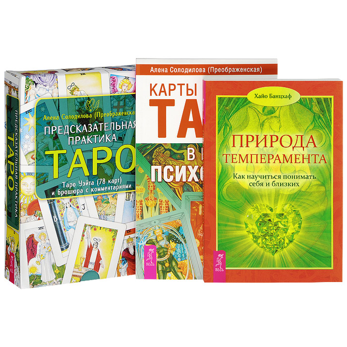 Предсказательная практика Таро. Карты Таро в работе психолога. Природа темперамента (комплект из 3 книг + 78 карт)