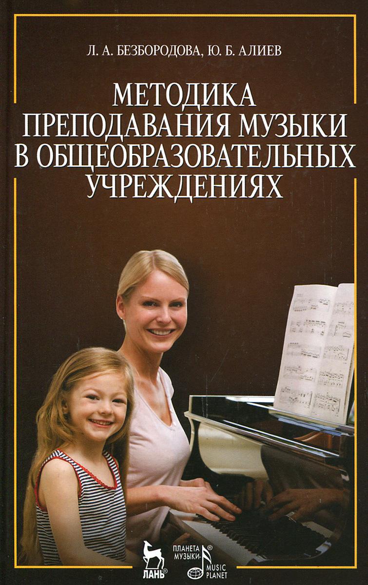 Методика преподавания музыки в общеобразовательных учреждениях. Учебное пособие
