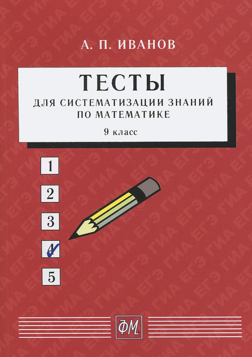 Математика. 9 класс. Тесты для систематизации знаний. Учебное пособие