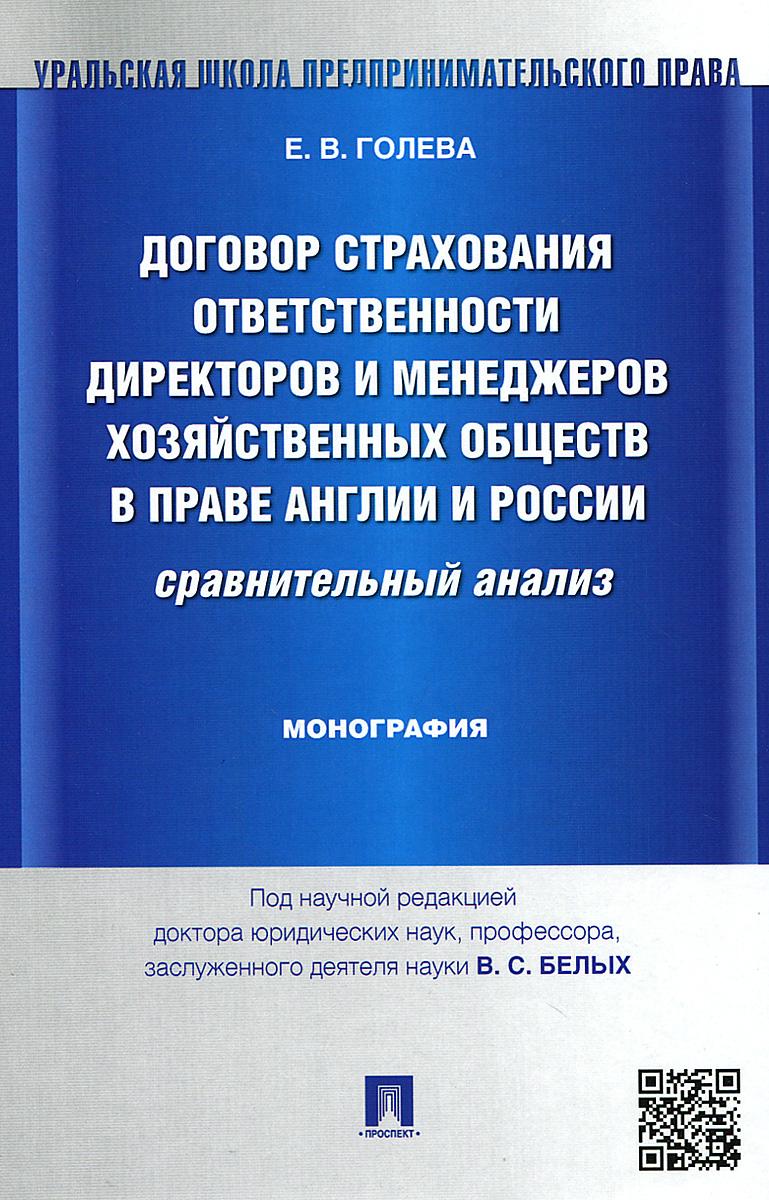 Договор страхования ответственности директоров и менеджеров хозяйственных обществ в праве Англии и России. Сравнительный анализ