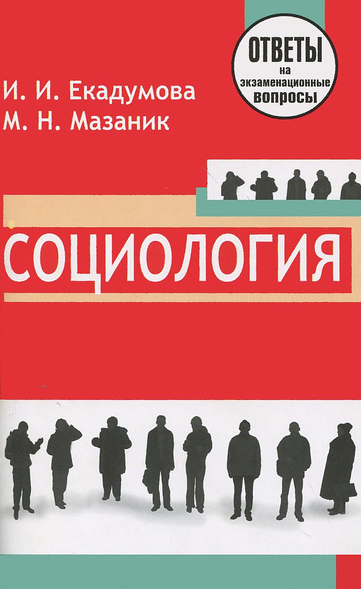 Социология. Ответы на экзаменационные вопросы