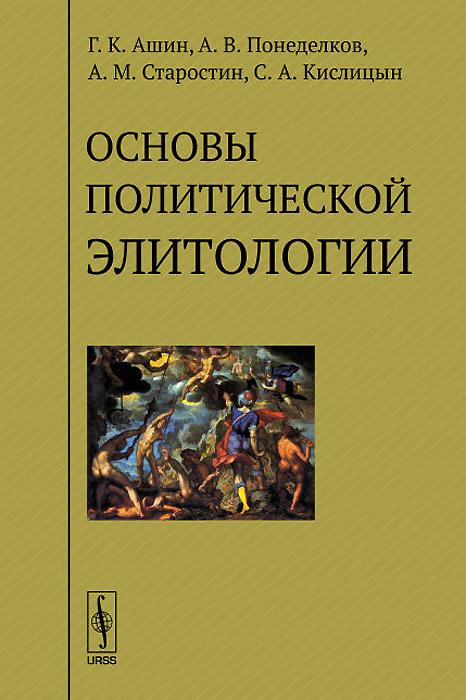 Основы политической элитологии. Учебное пособие