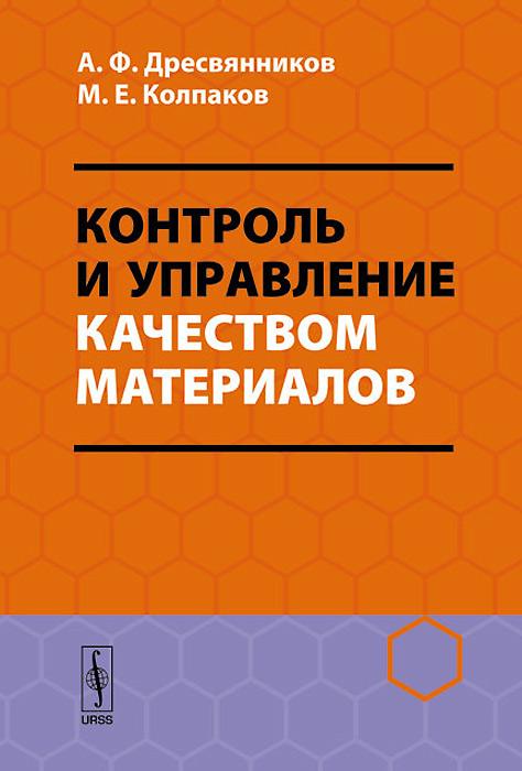 А. Ф. Дресвянников, М. Е. Колпаков. Контроль и управление качеством материалов. Учебное пособие