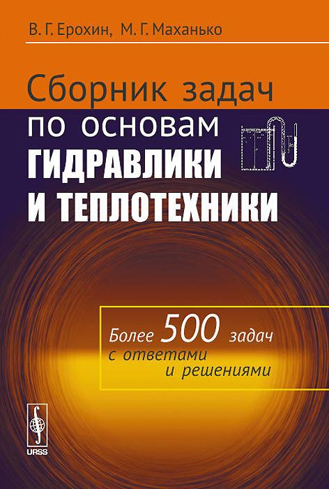 Сборник задач по основам гидравлики и теплотехники. Учебное пособие