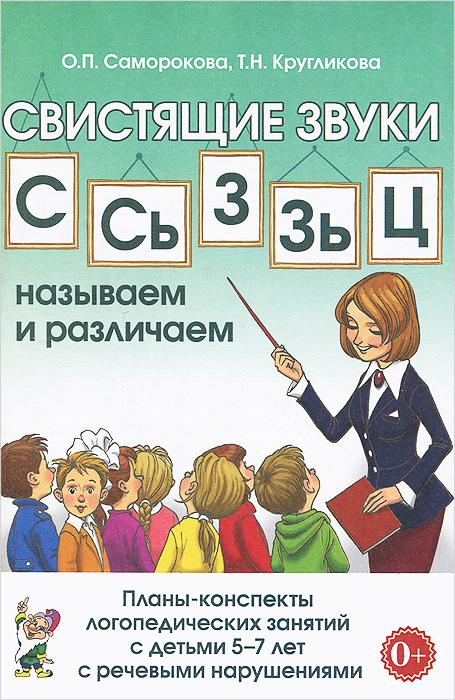 Свистящие звуки С, Сь, З, Зь, Ц. Называем и различаем. Планы-конспекты логопедических занятий с детьми 5-7 лет с речевыми нарушениями