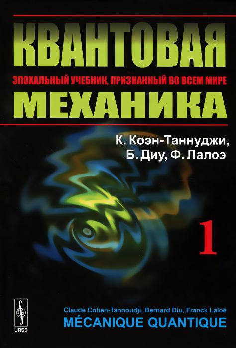 Квантовая механика. В 2 томах. Том 1