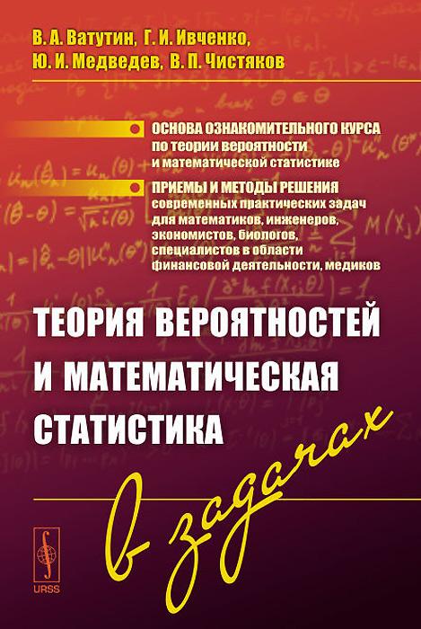 Теория вероятностей и математическая статистика в задачах. Учебное пособие