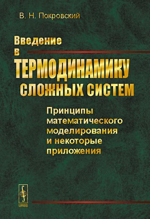 В. Н. Покровский. Введение в термодинамику сложных систем. Принципы математического моделирования и некоторые приложения