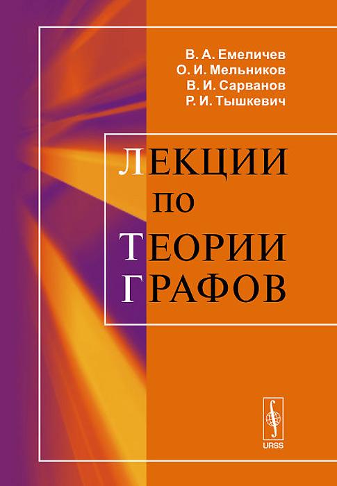 Лекции по теории графов. Учебное пособие