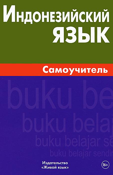 Е. А. Ростовцева Индонезийский язык. Самоучитель