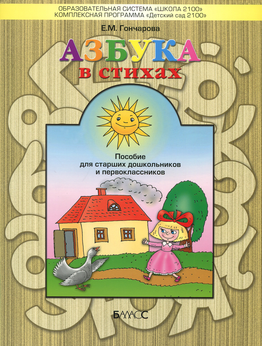 как бы говоря в книге Е. М. Гончарова
