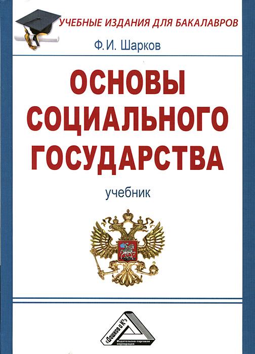 Основы социального государства. Учебник