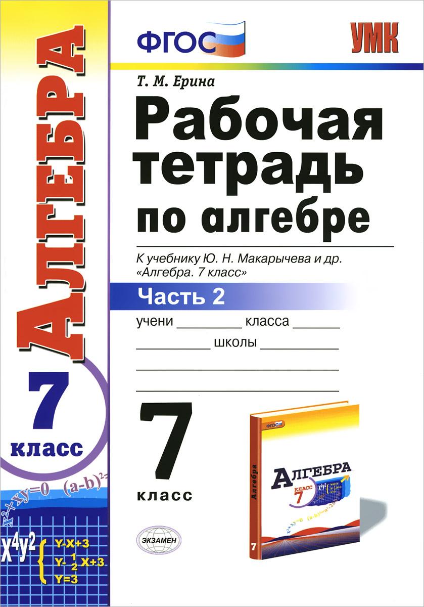 Алгебра. 7 класс. Рабочая тетрадь к учебнику Ю. Н. Макарычева и др. Часть 2