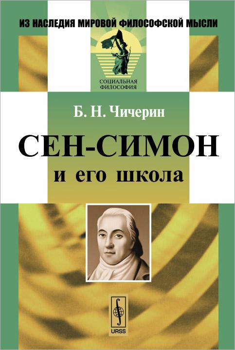 Б. Н. Чичерин Сен-Симон и его школа б н чичерин положительная философия и единство науки