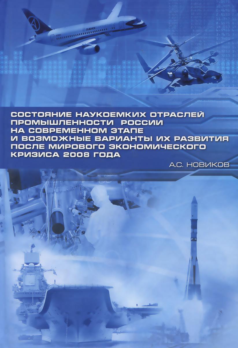 Состояние наукоемких отраслей промышленности России на современном этапе и возможные варианты их развития после мирового экономического кризиса 2008 года
