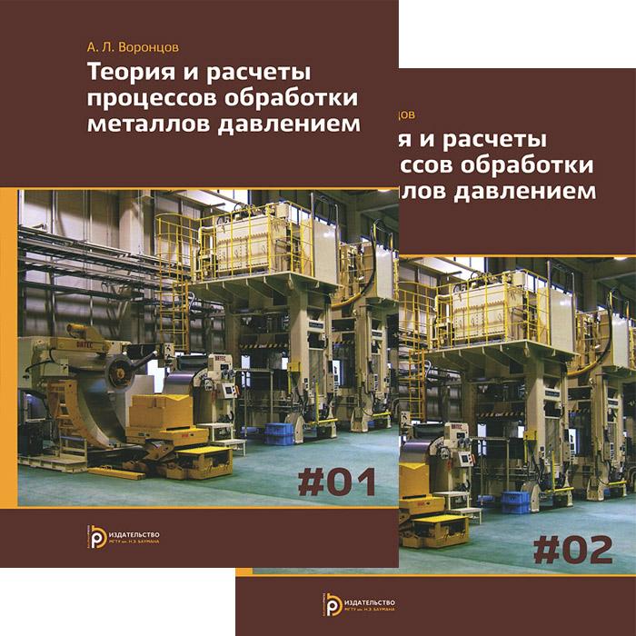 Теория и расчеты процессов обработки металлов давлением. Учебное пособие. В 2 томах (комплект)