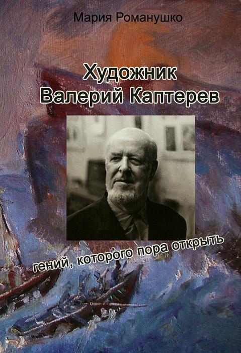 Художник Валерий Каптеров. Гений, которого пора открыть