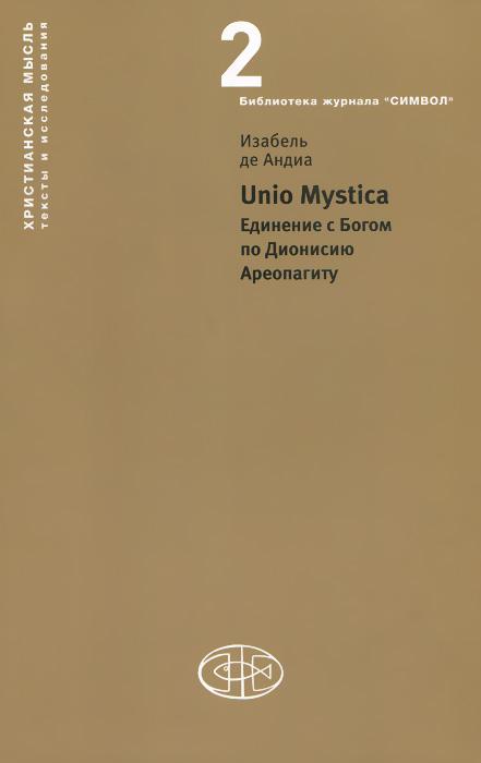Изабель де Андиа. Unio Mystica. Единение с Богом по Дионисию Ареопагиту