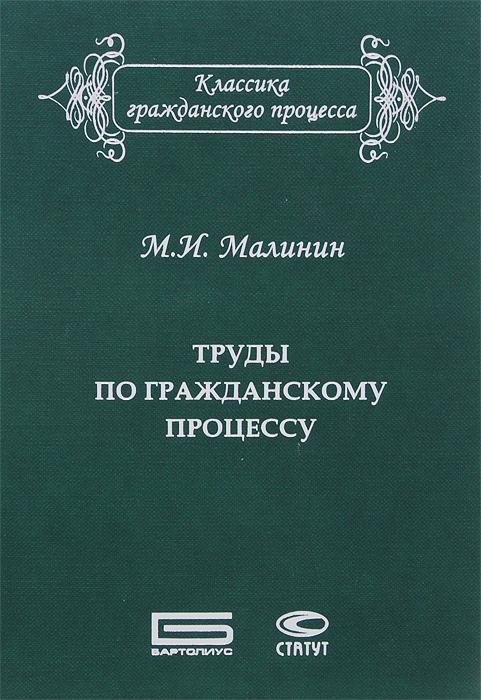 М. И. Малинин. Труды по гражданскому процессу