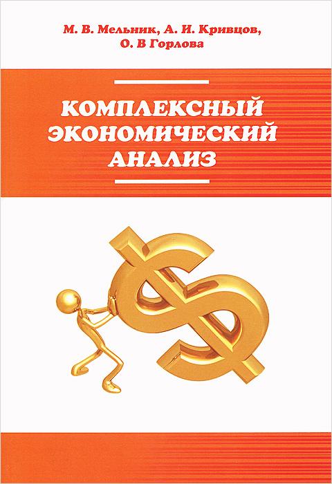 Комплексный экономический анализ. Учебное пособие