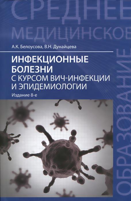 Инфекционные болезни с курсом ВИЧ-инфекции и эпидемиологии. Учебник