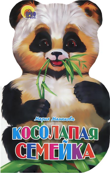 Мария Манакова Косолапая семейка мария манакова мой день