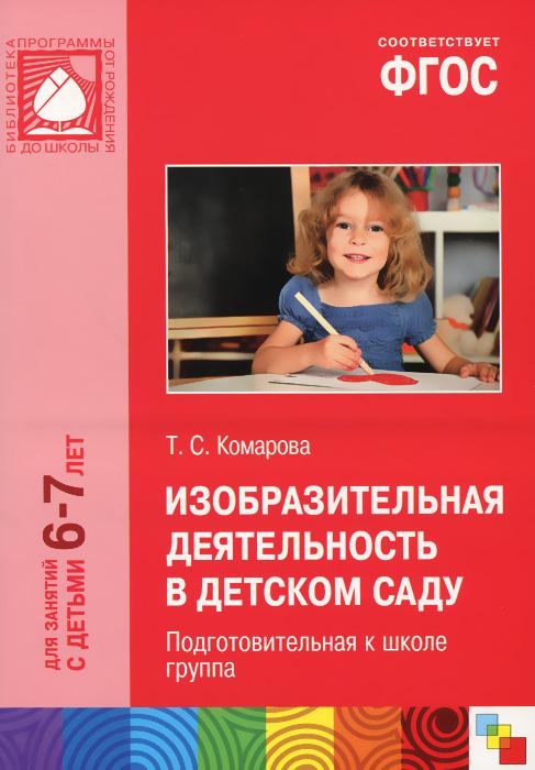 Изобразительная деятельность в детском саду. 6-7 лет. Подготовительная к школе группа