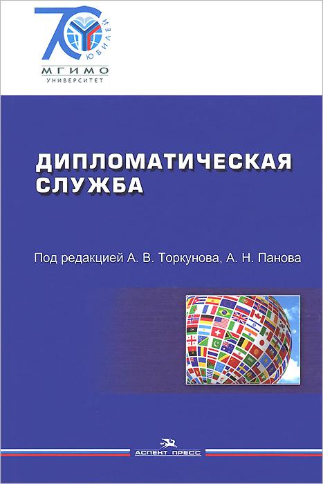 Дипломатическая служба. Учебное пособие