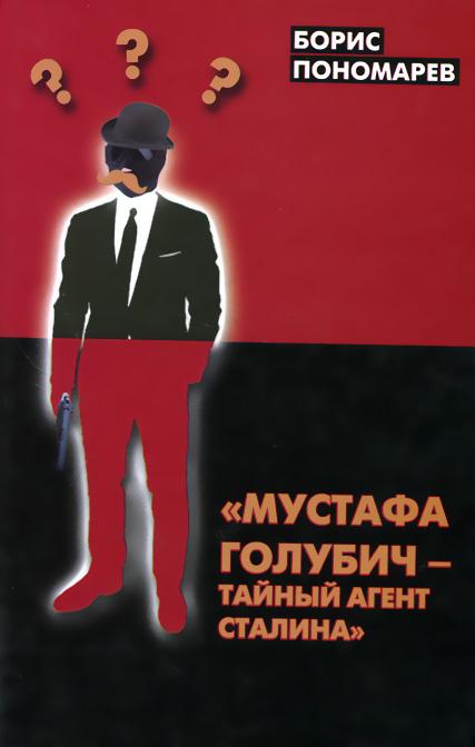 Мустафа Голубич - тайный агент Сталина