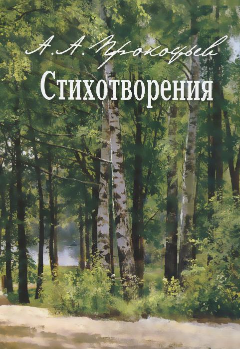 А. А. Прокофьев. Стихотворения развивается размеренно двигаясь