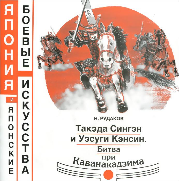 Н. Рудаков Такэда Сингэн и Уэсуги Кэнсин. Битва при Каванакадзима