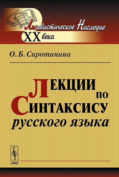 Лекции по синтаксису русского языка. Учебное пособие